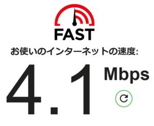 回線速度4,1
