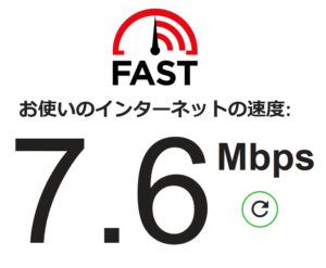 回線速度7,6