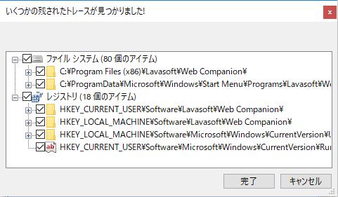 ファイル強制消去画面